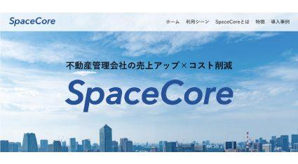 アクセルラボ、不動産Techプラットフォーム「SpaceCore」正式版を提供開始