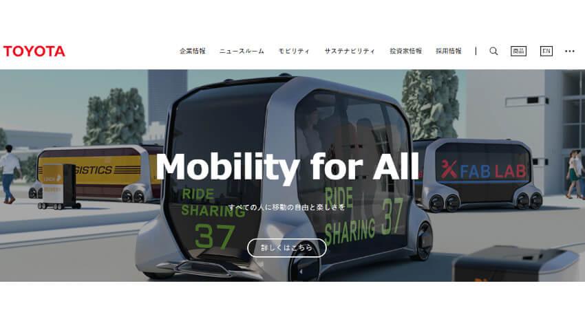 トヨタ自動車、社用車を利用する法人向けサービス「トヨタソリューションサービス」を提供開始