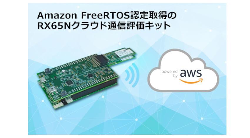 ルネサス、IoT機器をセキュアにWi-Fi接続可能なクラウド通信評価キット「Renesas RX65N Cloud Kit」を発売