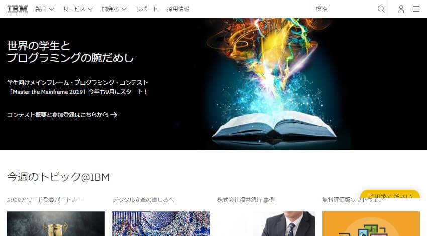 Ibm デジタル サービス 日本 日本IBM・山口明夫社長、DXに向けた取り組みの進展を説明