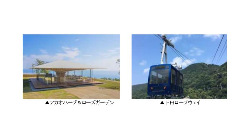 東急電鉄とJR東日本等、伊豆での「観光型MaaS」実証実験Phase2を実施