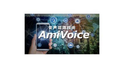 アドバンスト・メディアのAI音声認識「AmiVoice」と富士通のAI「Zinrai」が連携
