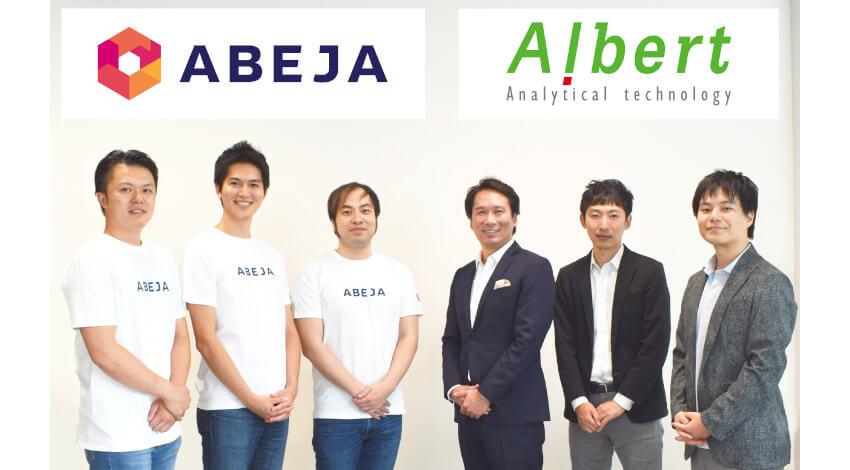 ABEJAとALBERT、AIの社会実装を促進するため業務提携