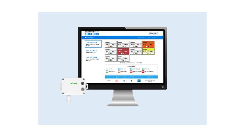 センスウェイ、IoT活用のHACCP対応温度管理ソリューションサービス「サーマルコネクト」提供