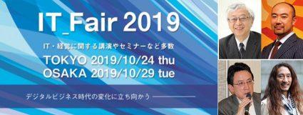 内田洋行IT Fari 2019