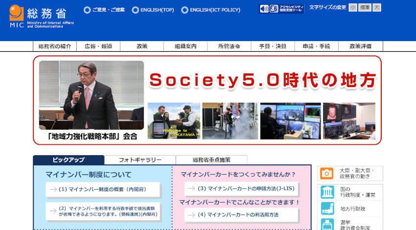 総務省、「Society 5.0時代の持続可能な地域社会の構築(総務省重点施策2020)」を公表