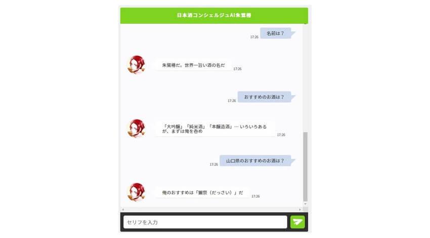 NTTレゾナント、「goo botmaker」でAIチャットボットサービス「日本酒コンシェルジュAI朱鷺椿」を開始