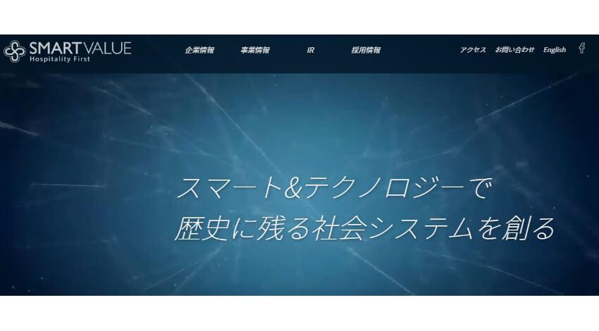 スマートバリュー・スズキ・丸紅、 カーシェアリングサービスの実証実験契約を締結