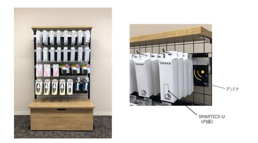 凸版印刷とタカヤ、ICタグを活用して吊り下げタイプの商品棚に陳列された在庫をリアルタイムで確認できるスマートシェルフを開発