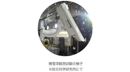 アクセルマークとMomo、IoTセンサーを活用した積雪深計測の大規模実証実験を実施