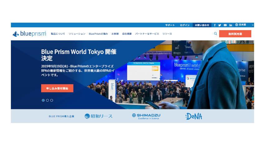 Blue Prism、企業の業務自動化を推進するインテリジェントオートメーション機能「Enterprise V6.6」のリリースを発表
