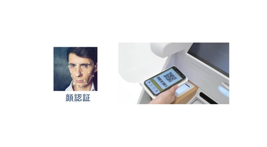 NECとセブン銀行、顔認証・QRコード読取対応の次世代ATMを導入開始