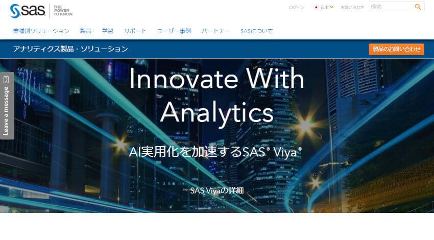 SAS、AIを活用したDXを実現する「アナリティクス・ライフサイクル実践トレーニング」提供開始