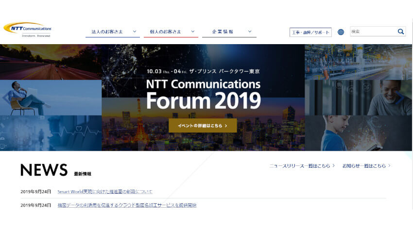 NTT Com、「Things Partnerプログラム」の対象にeSIM技術を活用したモバイル通信サービスを拡充