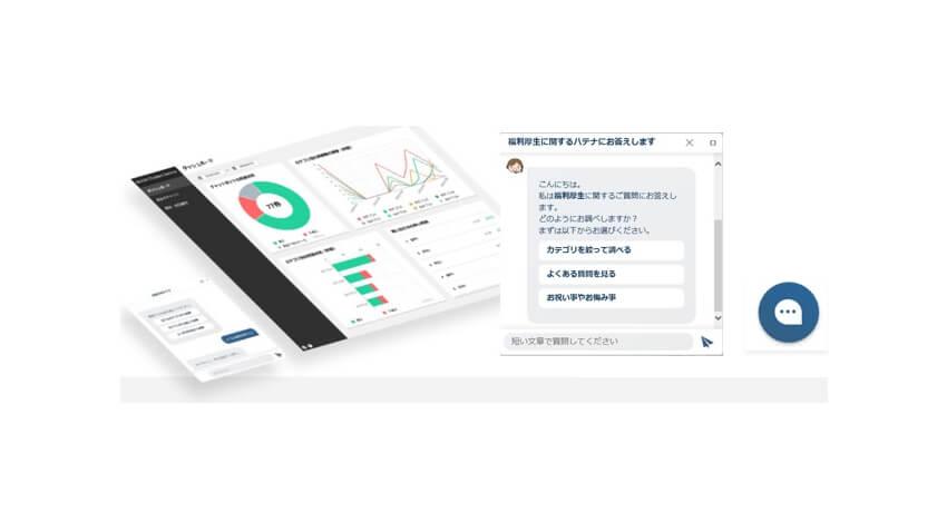 リコー、問い合わせ業務を効率化するAI搭載チャットボット「RICOH Chatbot Service」発売