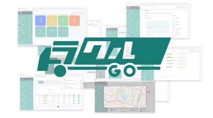 エイクロス、荷主と運送会社をつなぐ配送マッチングサービス「トラクルGO」開始
