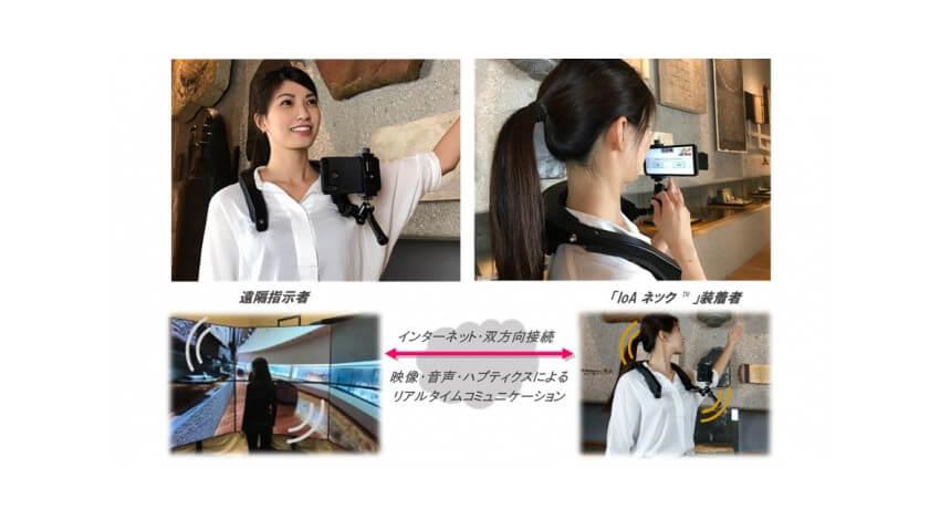 凸版印刷、遠隔地にいる人と体験を共有できるウェアラブルデバイス「IoAネック」を開発
