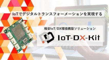 CAMI&Co.、DXを実現する1000種のIoT/DXソリューション「IoT-DX-Kit」を発表