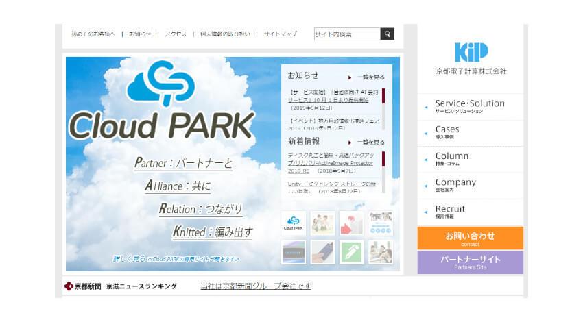 京都電子計算と舞鶴市、AI手書き文字認識サービス「エッジAIオプション」の実地検証を実施