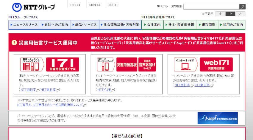 NTT、IoT向けメッセージ認証技術LightMACがISO/IEC標準に採択