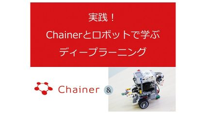 アフレルとPFN、ロボットカーを活用してディープラーニング技術の基礎知識を学ぶプログラミング教材を開発