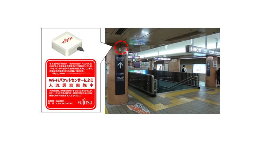 富士通と名古屋市、IoTで地下鉄駅構内の混雑状況を可視化する共同実証を開始