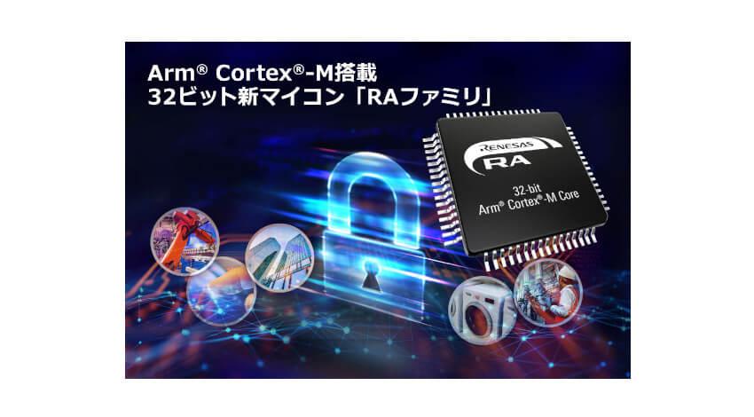 ルネサス、Arm Cortex-Mを搭載した32ビットマイコンの新ファミリ「RAファミリ」を発表