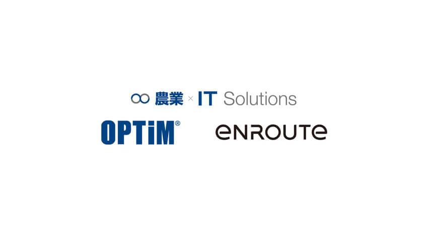 オプティムとエンルート、AI・IoT・ドローンを活用したスマート農業分野で協業
