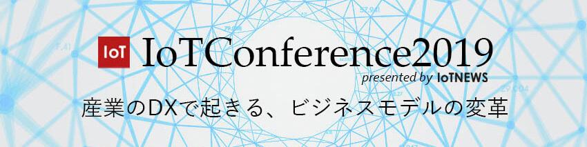 IoTConference2019