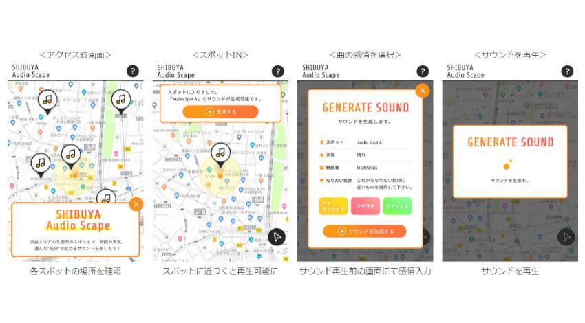 KDDIなどによる「渋谷エンタメテック推進プロジェクト」、音のAR「Audio Scape」を渋谷で提供開始