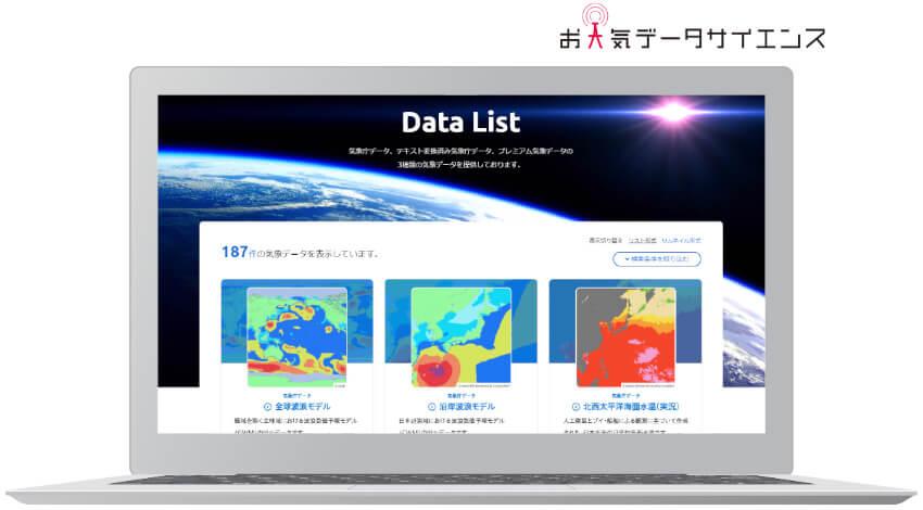 日本気象、約200種類の気象データ提供・利活用サポートサイト「お天気データサイエンス」の試験提供を開始