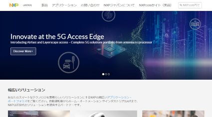NXP、5Gアクセス・エッジ向けLayerscape Accessの新シリーズを発表