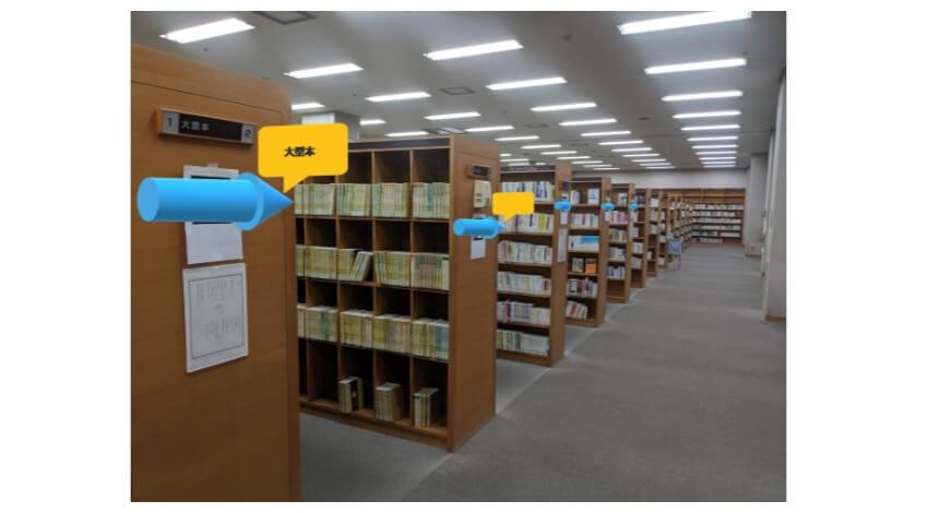 パーソルP&T、AR技術を用いた図書館ナビゲーションシステムの実証実験を開始