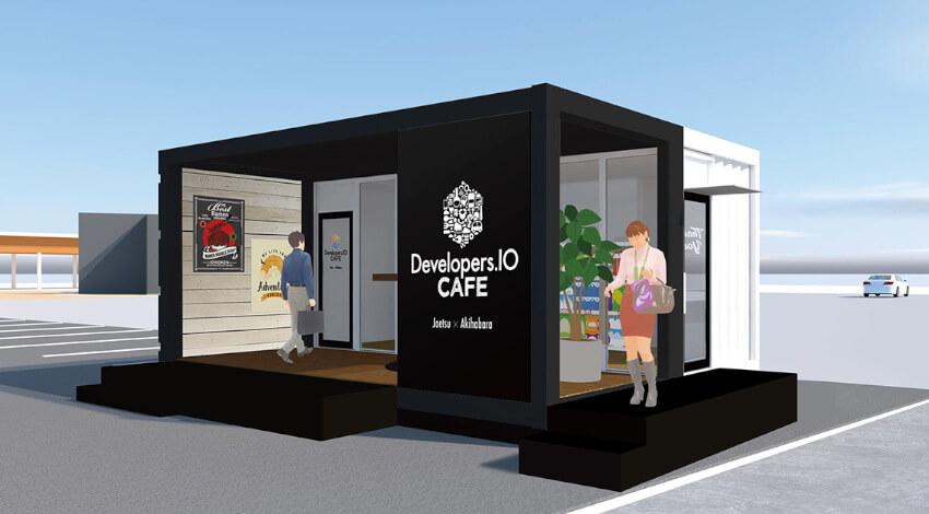 クラスメソッド、レジを通らずに商品を購入できるコンテナ型スマートストア「Developers.IO CAFE 上越店」を限定オープン