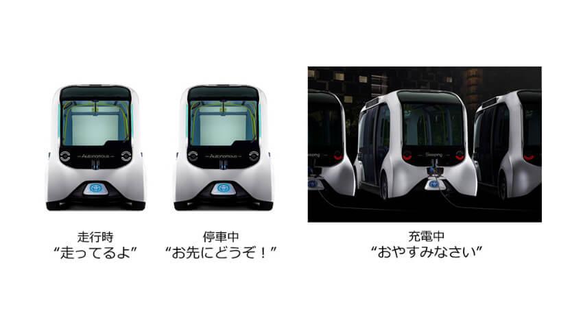 トヨタ、自動運転EV「e-Palette(東京2020オリンピック・パラリンピック仕様)」の詳細を発表