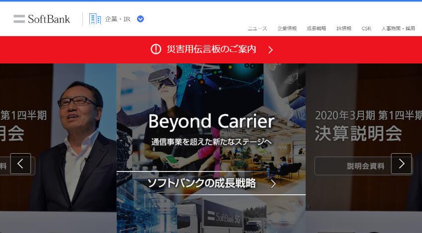 TBCASoft・日本IBM・ソフトバンクが戦略的提携、ブロックチェーン活用のキャリア間決済システムで海外でも自身のモバイル決済アプリケーションが使用可能に