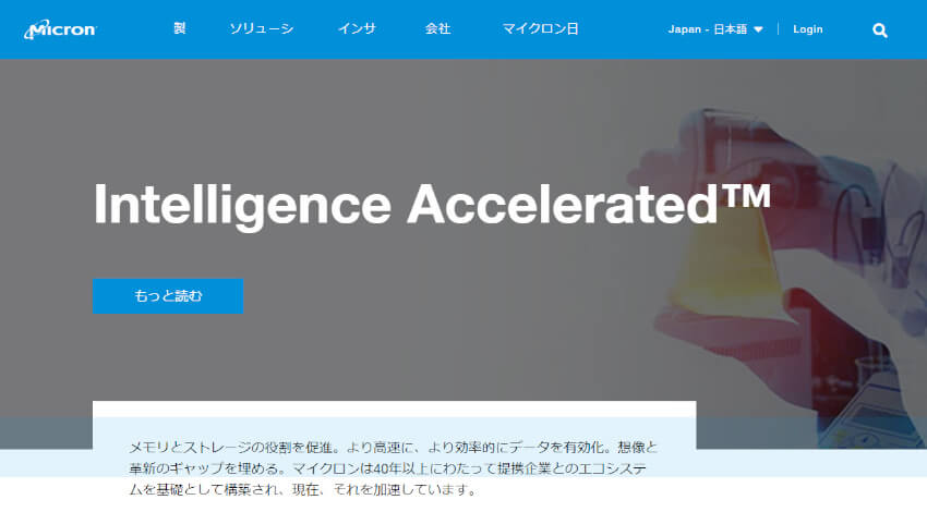 Micron、包括的なAI開発プラットフォームを発表
