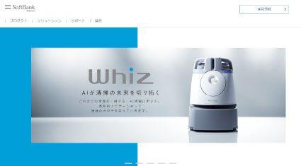 ソフトバンクロボティクスが神奈川県のロボット実証実験支援事業に選定、AI清掃ロボット「Whiz」活用の実証実験を開始