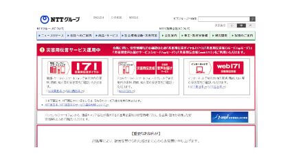 NTT・インテル・ソニーが連携、次世代コミュニケーション基盤の実現に向けて「IOWN Global Forum」を設立