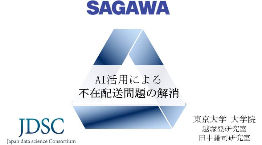 日本データサイエンス研究所・佐川急便・東京大学、「AIと電力データを用いた不在配送問題の解消」で協働