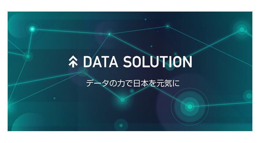 ヤフー、企業や自治体を対象にビッグデータに基づく事業創造や課題解決を支援するデータソリューションサービスを提供開始