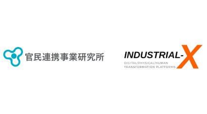 官民連携事業研究所とINDUSTRIAL-X、自治体とのDX推進に向けて業務提携