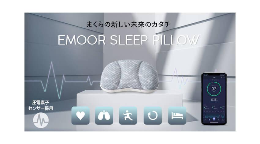 エムール、睡眠時の心拍数・呼吸数などを可視化するまくら「EMOOR SLEEP PILLOW」の先行予約販売開始