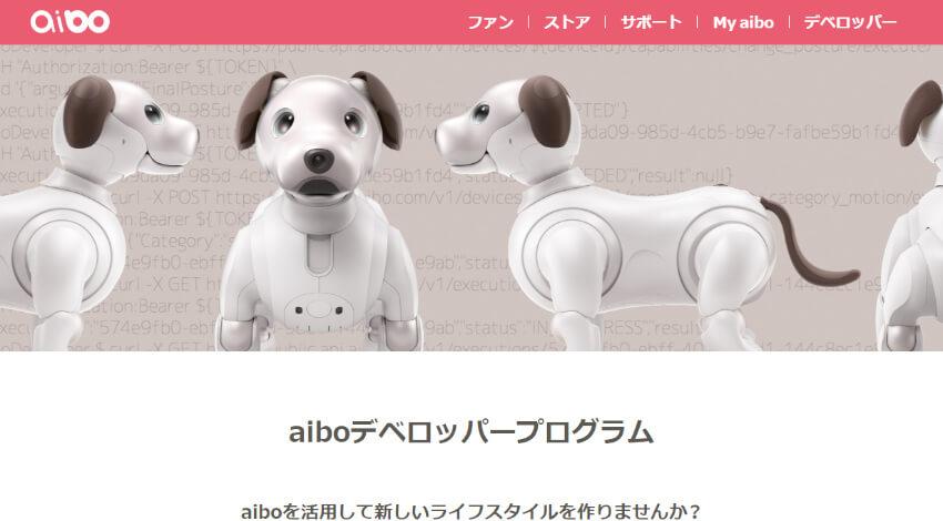 ソニー、「aibo」のソフトウェアAPIを公開