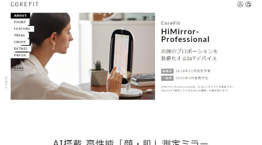 B-by-Cと新金宝、顔のプロポーション・シミ深度・赤みなどを測定するIoTミラー「HiMirror-Professional」を発売