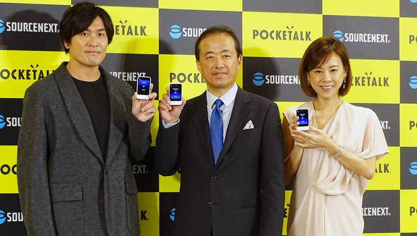 ソースネクスト、カメラ翻訳機能などを追加した「POCKETALK S」発売を発表