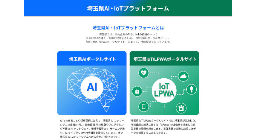 富士通総研、「埼玉県AI・IoTプラットフォーム」を公開