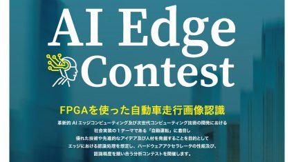 経産省やNEDO、FPGAを使った自動車走行画像認識を課題とした「第2回AIエッジコンテスト」を開催