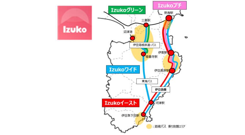 東急やJR東日本など、「観光型MaaS」の実証実験Phase2を伊豆で実施