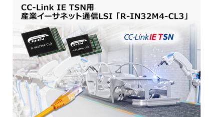 ルネサス、CC-Link IE TSNをサポートする産業イーサネット通信LSI「R-IN32M4-CL3」開発